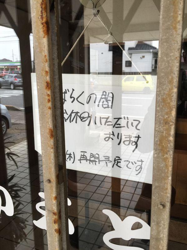 かぶとや休業s.jpg
