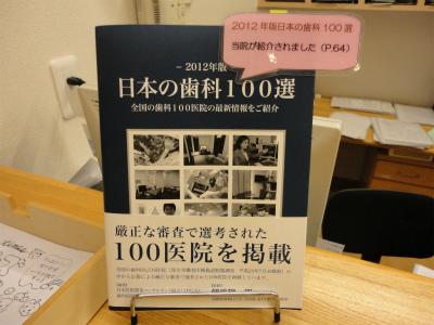 日本の歯科100選2012年度版 (1)s.jpg