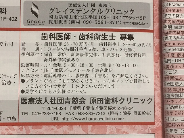 歯科医師Dr歯科衛生士DH募集広告_歯界展望s-ss-.jpg