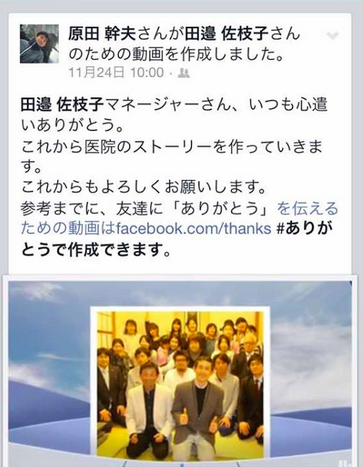 ありがとう動画FB.png