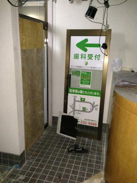 旧受付扉を大開口窓へ - コピー.JPG