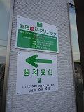 案内板と看板駐車場も (13)s-.jpg