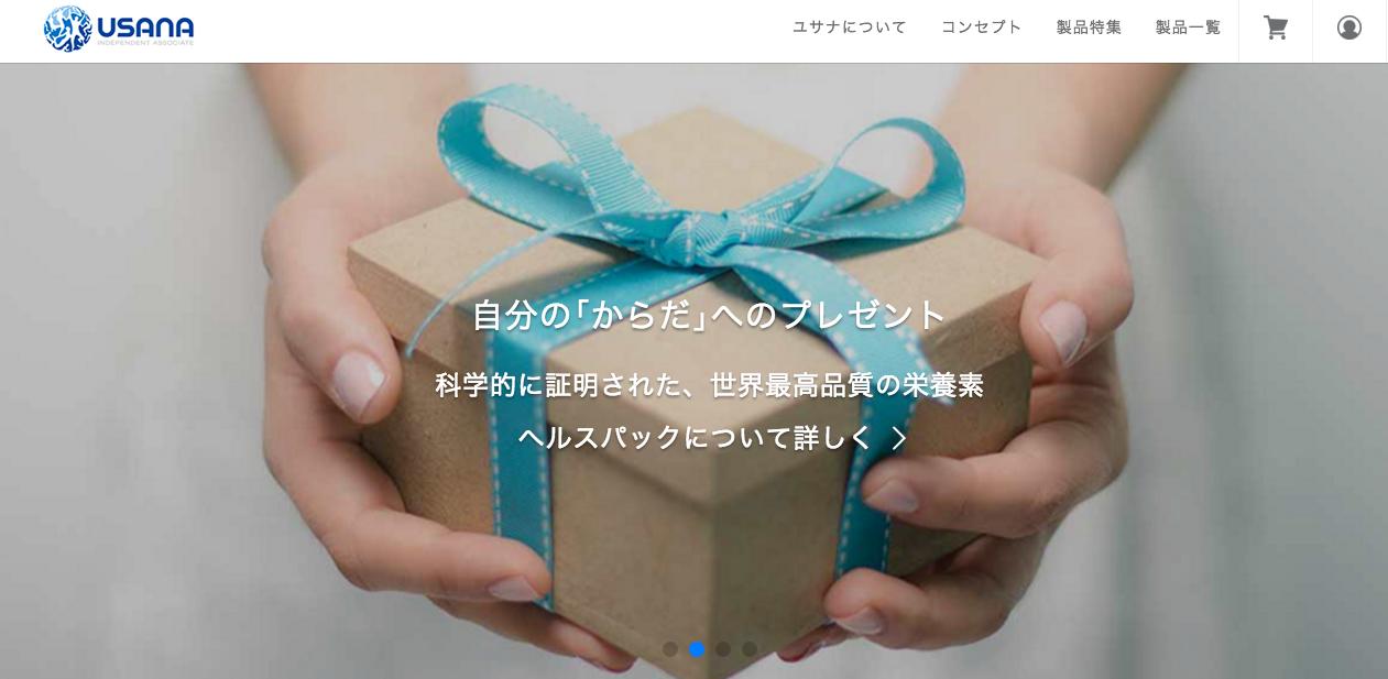 自分の体へのプレゼント.png