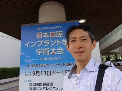 2013インプラント学会福岡 (1)s.jpg