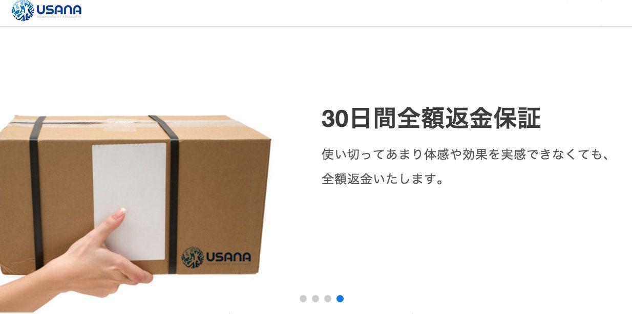 30日間返金保証リンクなし_compressed.jpg