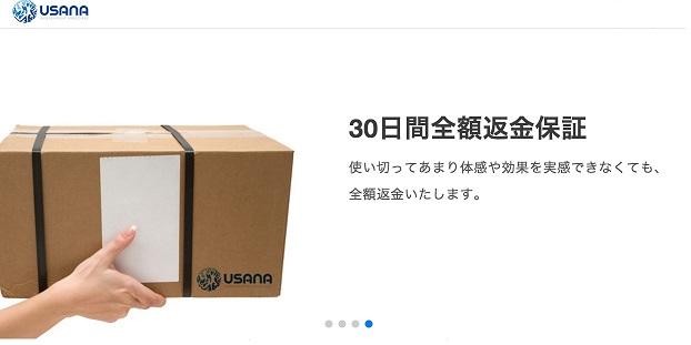 30日間返金保証リンクなし_ss.jpg