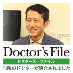 Drsバナー大ドクターズファイル.jpg