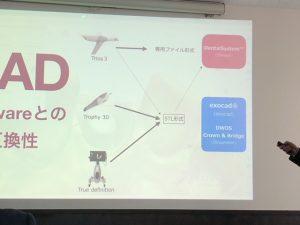 歯の治療のデジタル化2018FEB国際口腔IM学会勉強会@大阪IMG_0940