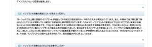 日本口腔インプラント学会のウェブサイトより。