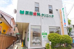 原田歯科クリニックは千葉駅からバスで15分です。