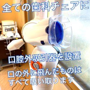 すべての治療・施術用のチェアに口腔外吸引器を設置しております。口の外に飛んだものはすべて吸い取ります!