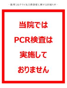 PCR検査やらない