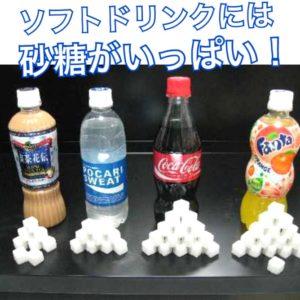 ソフトドリンク砂糖いっぱい