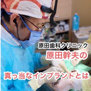 インプラントの技量が高い歯科医師も大事ですが、感染予防対策をしっかり行っている歯科医院が安心だと思いませんか?