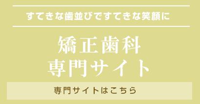 原田歯科クリニック 矯正サイトへ