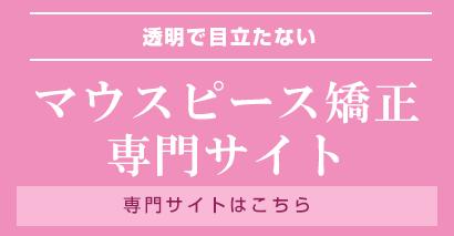 原田歯科クリニック マウスピース・インビザライン専門サイトへ
