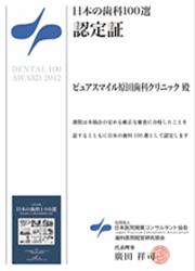 『日本の歯科100選』に掲載されました!