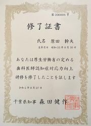 認知症対応力向上勉強会の修了証書、森田健作知事