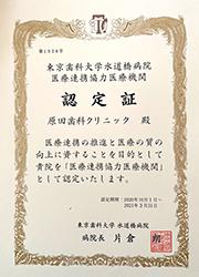 東京歯科大学水道橋病院との医療連携協力医療機関である認定証