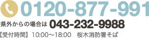 お電話でのお問い合わせは0120-877-991