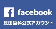 フェイスブック 原田歯科公式アカウント