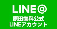 LINEでともだち追加