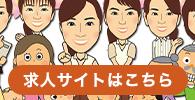 原田歯科クリニック 求人サイトへ