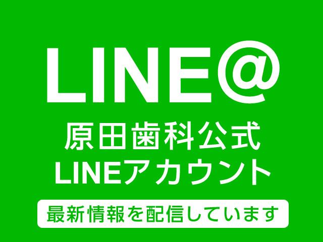 原田歯科公式LINEアカウント